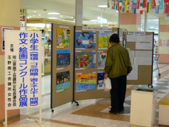小学生(環境・ゴミ・省エネルギー問題)作文・絵画コンクール作品展