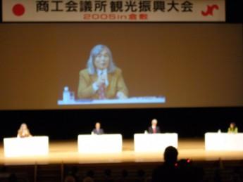 商工会議所観光振興大会2005 in 倉敷(2/2)