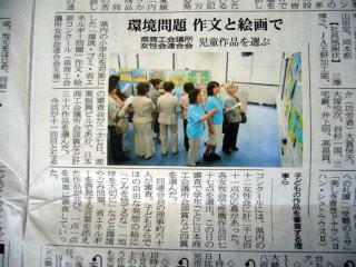 ☆小学生(環境・ゴミ・省エネルギー問題)作文・絵画コンクール審査会