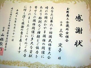 """「おかやま国体」玉野会場選手団への記念品 """"クリアファイル"""" を贈呈"""