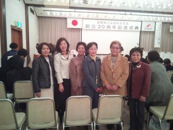 倉敷商工会議所女性会創立20周年記念式典へ参加