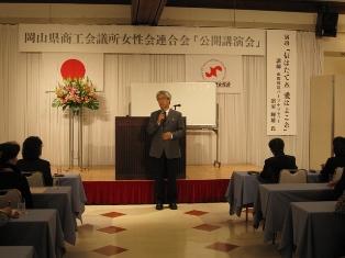 岡山県商工会議所女性会連合会「公開講演会」