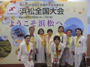 第43回全国商工会議所女性会連合会浜松全国大会へ参加