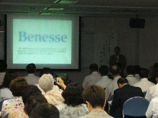 (株)ベネッセコーポレーション代表取締役兼CEO「福武總一郎氏講演会」に参加