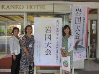 第29回中国地方商工会議所女性会連合会岩国大会に参加