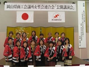 岡山県商工会議所女性会連合会『公開講演会』
