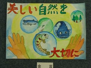 小学生「環境・ゴミ・省エネルギー問題」作文・絵画コンクール