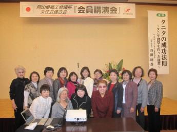 岡山県商工会議所女性会連合会会員講演会へ参加