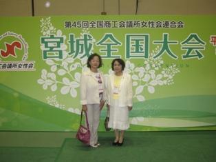 第45回全国商工会議所女性会連合会宮城全国大会に参加