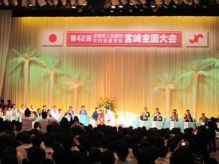 第42回全国商工会議所女性会連合会宮崎全国大会へ参加