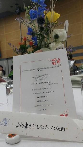 第30回中国地方商工会議所女性会連合会境港大会へ参加