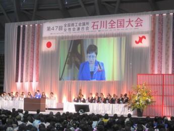 第47回全国商工会議所女性会連合会石川全国大会へ参加