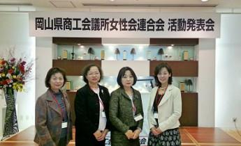 岡山県商工会議所女性会連合会活動発表会へ参加