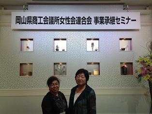 岡山県商工会議所女性会連合会「事業承継セミナー」へ参加