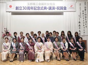 玉野商工会議所女性会創立30周年記念式典・講演・祝賀会