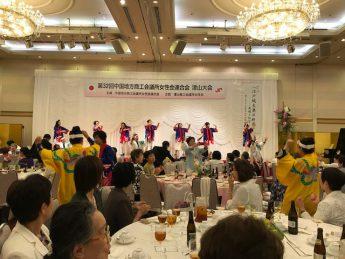 第32回中国地方商工会議所女性会連合会津山大会へ参加