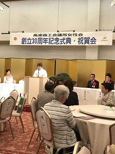 高梁商工会議所女性会創立30周年記念式典へ参加