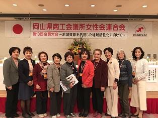 岡山県商工会議所女性会連合会第13回会員大会へ参加