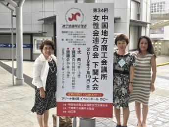 第34回中国地方商工会議所女性会連合会下関大会へ参加