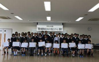 令和元年度小学生「環境・ゴミ・省エネルギー」作文・絵画・ポスターコンクールを開催