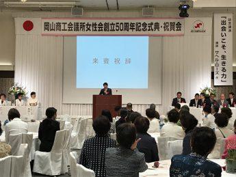 岡山商工会議所女性会創立50周年記念式典へ参加
